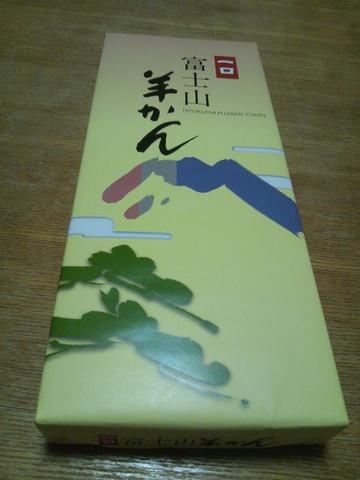 fujisanyoukan1.jpg