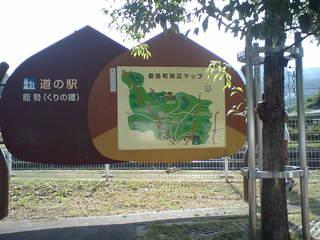kurinosato1.jpg