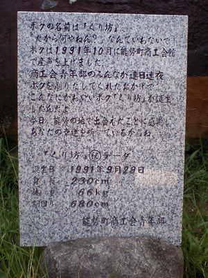 kurinosato4.jpg