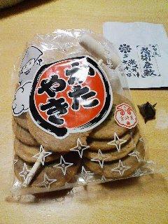katayaki1.jpg