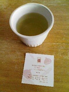 栗の緑茶2