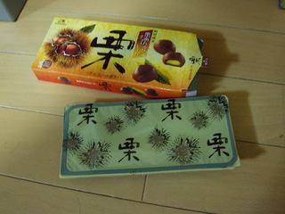 栗チョコ1