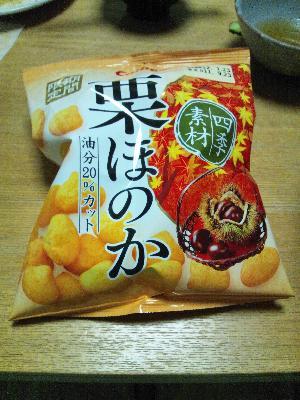kurihonoka1.jpg