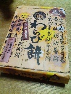 栗わらび餅1